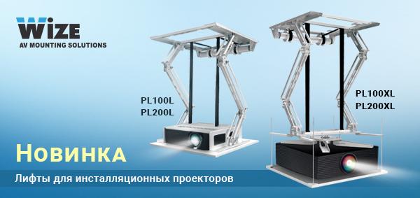 Wize Pro серии PL - сверхпрочные лифты для сверхточных проекторов