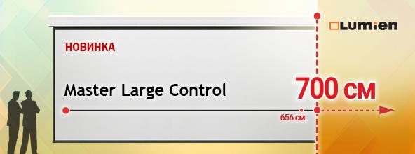 LUMIEN Master Large Control стал еще больше