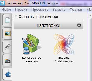 SMART Extreme Collaboration: использование мобильных устройств в классе стало удобнеее и проще