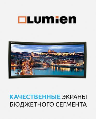 Экраны Lumien