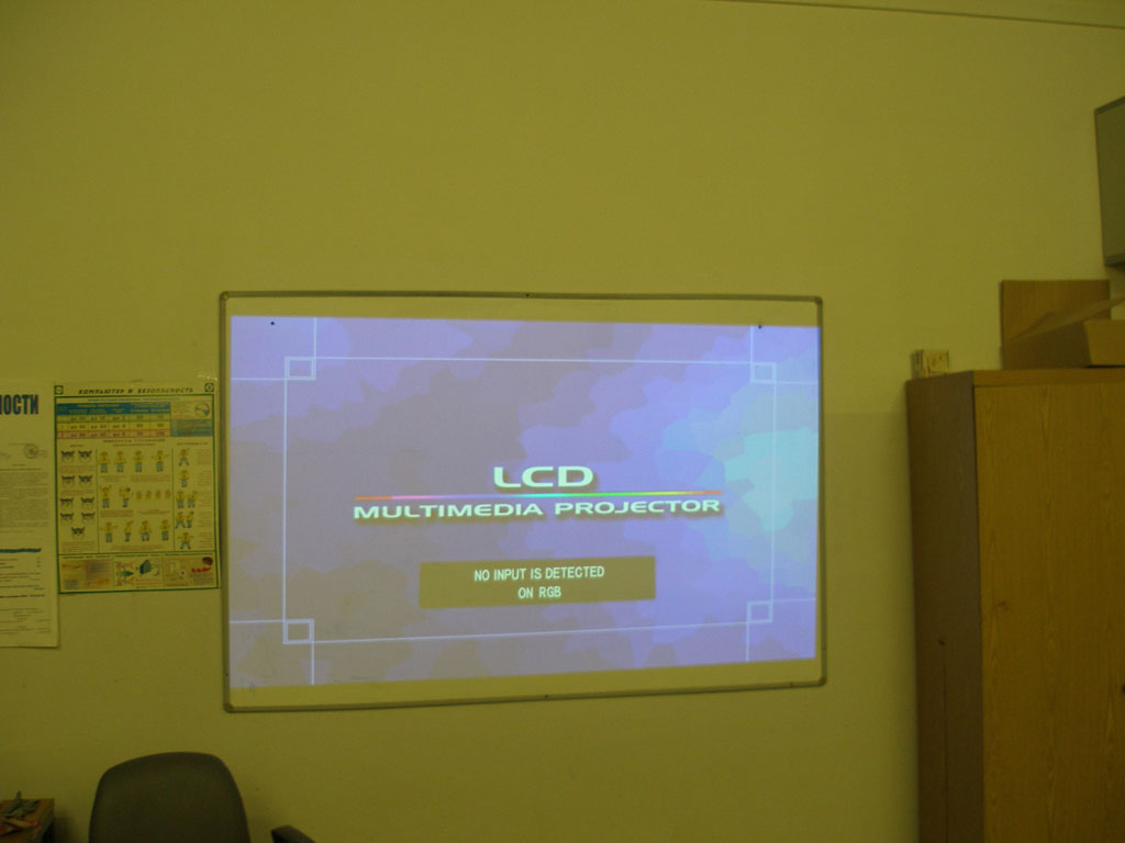 Установка проекционного комплекса (проектор + экран) в учебном классе.