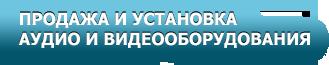Продажа и установка аудио и видеооборудования
